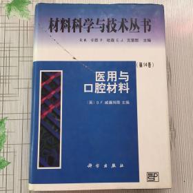 材料科学与技术丛书:医用与口腔材料(第14卷)16开精装