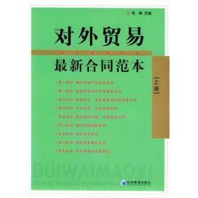 对外贸易合同范本上下册 韦箐   经济管理出版 9787802070639