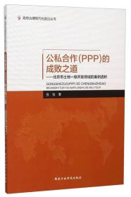 公私合作<PPP>的成败之道--北京市土地一级开发领域的案例透析/政府治理现代化前沿丛书