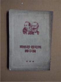 马克思.恩格思论中国