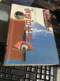 自修会话日本语——初学者自修日语丛书