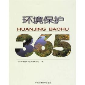 环境保护365