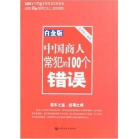 中国商人常犯的100个错误