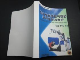 司炉工上岗培训用书 中小型燃油燃气锅炉运行操作与维护(实物如图  注意品相描述)