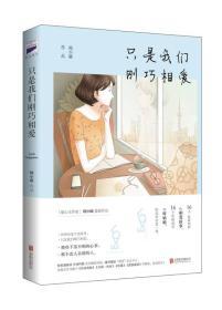 只是我们刚巧相爱 韩小暖 北京联合出版公司 9787550277366