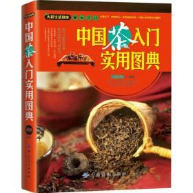 大彩生活读库:中国茶入门实用图典