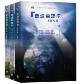 上海交大 普通物理学 第7版第七版 上下册教材+习题分析与解答 程守洙胡盘新 高等教育出版社 交大普通物理学教程基础物理教材考研