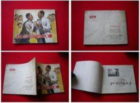 《红松村的故事》浙江1974.8一版二印90万册8品,1567号,连环画