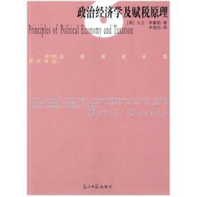 西风译丛:政治经济学及赋税原理(第六辑)