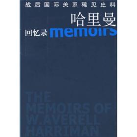 哈里曼回忆录