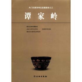 天门石家河考古发掘报告3:谭家岭