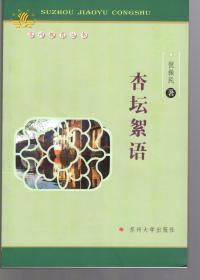 杏坛絮语(苏州教育丛书)