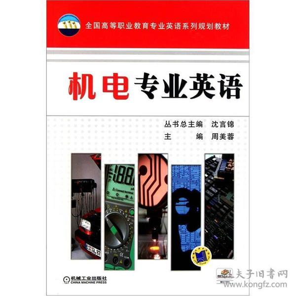 全国高等职业教育专业英语系列规划教材:机电专业英语