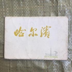 明信片:哈尔滨 12张