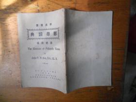 邮学词典 1946 孙君毅 甲戌丛书