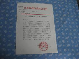 关于召开省级重点学科学术带头人会议的通知-江苏省教委 1995年第27号