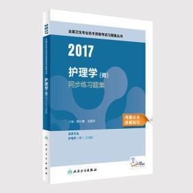 2017护理学(师)同步练习题集