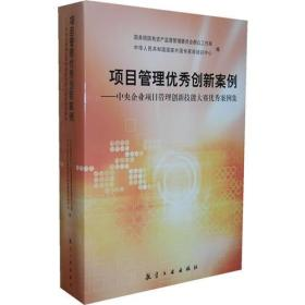 项目管理优秀创新案例——中央企业项目管理创新技能大赛优秀案例集(全2册)
