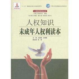 人权知识读本:人权知识未成年人权利读本