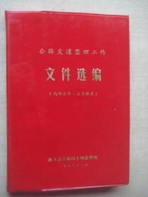 公路交通监理工作文件选编1979年