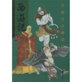名家配画四大名著:西游记(全3册)