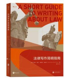 法律写作简明指南