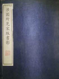 涉园所见宋版书影两册