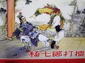 杨家将故事(全五册)