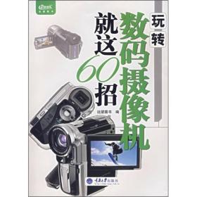玩转数码摄像机就这60招 远望图书 重庆大学出版社 9787562439868