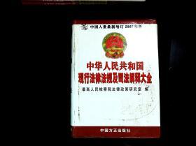 中国入世最新增订2002年版 中华人民共和国现行法律法规及司法解释大全(第三册)