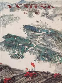 中国名家绘画套装-亚明