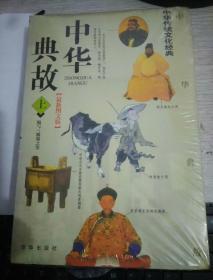 中华典故 上下册 最新图文版
