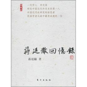 蒋廷黻回忆录