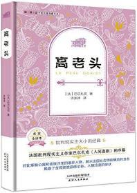 外国名著典藏书系-高老头【塑封】/精装
