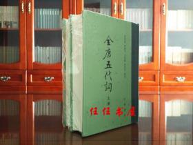全唐五代词(硬精装,上下册)