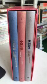 中国震撼中国触动中国超越(张维为中国三部曲)带盒 品佳