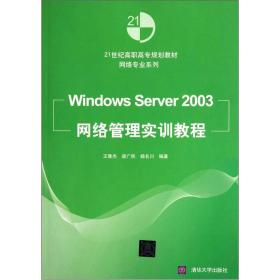 WindowsServer2003网络管理实训教程 王隆杰梁广民杨名川 清