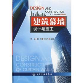 建筑幕墙设计与施工