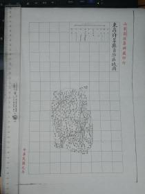 东昌府莘县县自治区域图【该地最早的按比例尺绘制的地图】