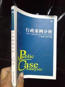 行政案例分析