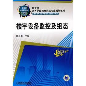 教育部高等职业教育示范专业规划教材·建筑电气及楼宇智能化工程技术专业:楼宇设备监控及组态