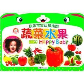 快乐宝宝认知挂图、蔬菜水果