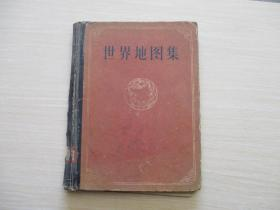 世界地图集(甲种本)(1958年一版一印)精装本【845】