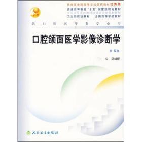 口腔颌面医学影像诊断学(第4版)