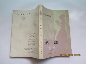 三年制初级中学语文课本 阅读 第四册