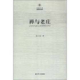 凤凰文库·宗教研究系列:禅与老庄