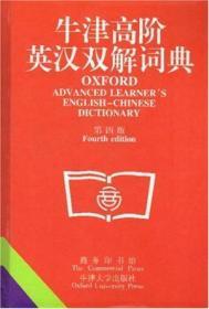 牛津高阶英汉双解词典第四4版霍恩比商务印书馆9787100021951