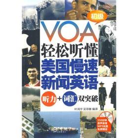 VOA轻松听懂美国慢速新闻英语