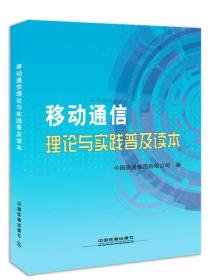 移动通信理论与实践普及读本