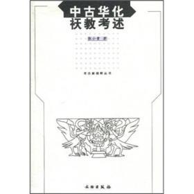 中古华化祆教考述